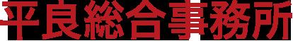 沖縄の社労士、社会保険労務士 平良総合事務所 Retina Logo