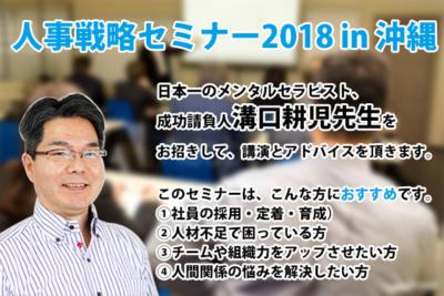 人事戦略セミナー2018in沖縄