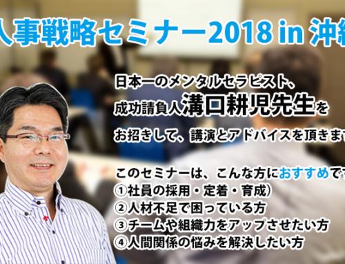 人事戦略セミナー2018 in 沖縄