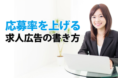 応募率を上げる求人広告の書き方